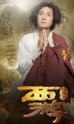 Journey to the West: Conquering the Demons Wen Zha